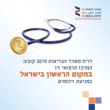 Ministry of Health Ranks Ziv Medical Center First in Prevention of Infectious Diseases